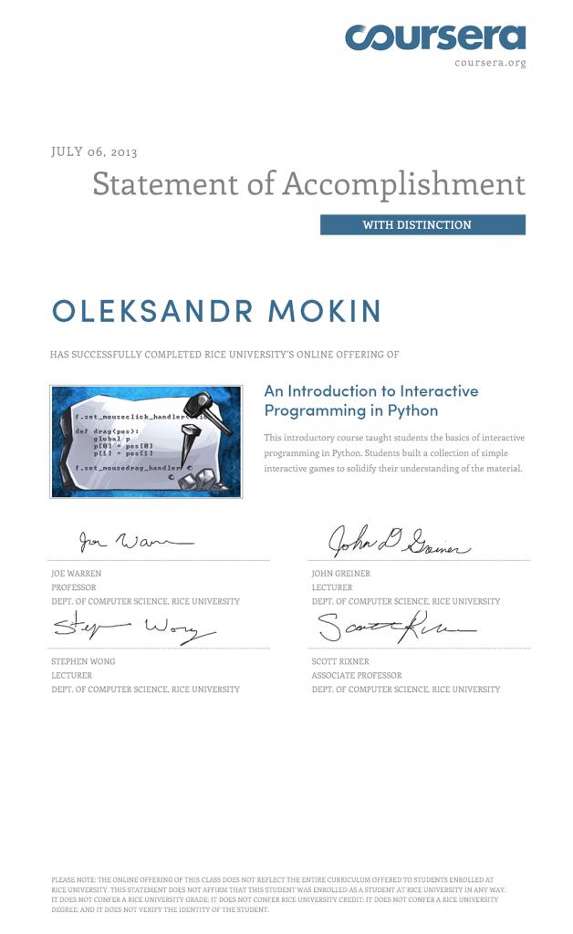 Мій перший сертифікат