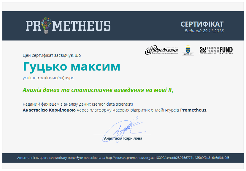 Онлайн-сертифікат студента